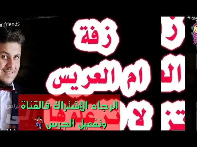 شيله مدح 2019 باسم ام العريس 3
