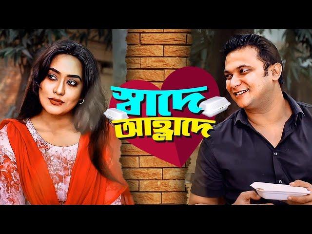 Shade Ahlade | স্বাদে আহ্লাদে | FS Nayeem, Zakia Bari Mamo | Bangla New Eid Natok 2020 | Maasranga