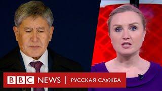 Второй штурм резиденции экс-президента Кыргызстана | Новости