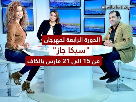 الدورة الرابعة لمهرجان ''سيكا جاز'' من 15 الى 21 مارس بالكاف - قناة نسمة