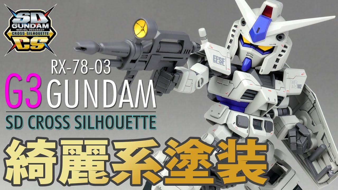 SDガンダムをG3カラーで綺麗系塗装 SDクロスシルエット ガンプラ CUSTOM BUILD G3 GUNDAM