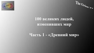 100 великих людей, изменивших мир [Часть 1]