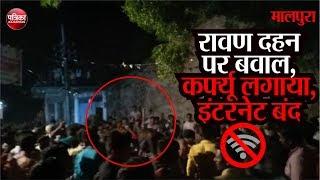 Rajasthan Tonk Malpura में Ravan दहन पर बवाल Curfew लगाया Internet बंद