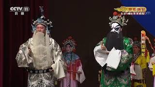 《CCTV空中剧院》 20191207 京剧《汉明妃》 2/2  CCTV戏曲