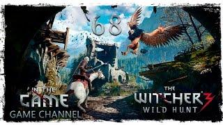 Ведьмак 3: Дикая Охота Прохождение #68 [Мастер Бронник]