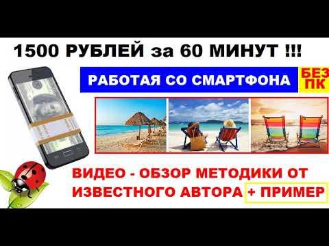 1500 рублей за 60 минут  Работая со Смартфона  Обзор на обучающий курс
