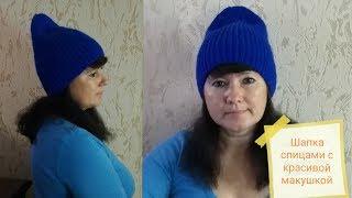 Вязание. Модная шапка спицами с красивой макушкой. Простая, но очень красивая