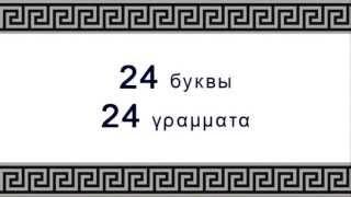 Греческий для начинающих. Урок 1. Греческий алфавит