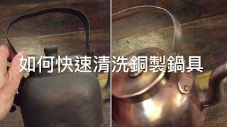 如何快速清潔銅器(銅鍋、銅壺、銅杯)
