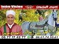 أجمل وأروع الأغاني الأمازيغية مع الرايس الحاج إيدار - أجداع مزين | RAISS LHAJ EIDAR