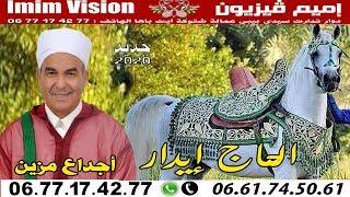أجمل وأروع الأغاني الأمازيغية مع الرايس الحاج إيدار - أجداع مزين   RAISS LHAJ EIDAR
