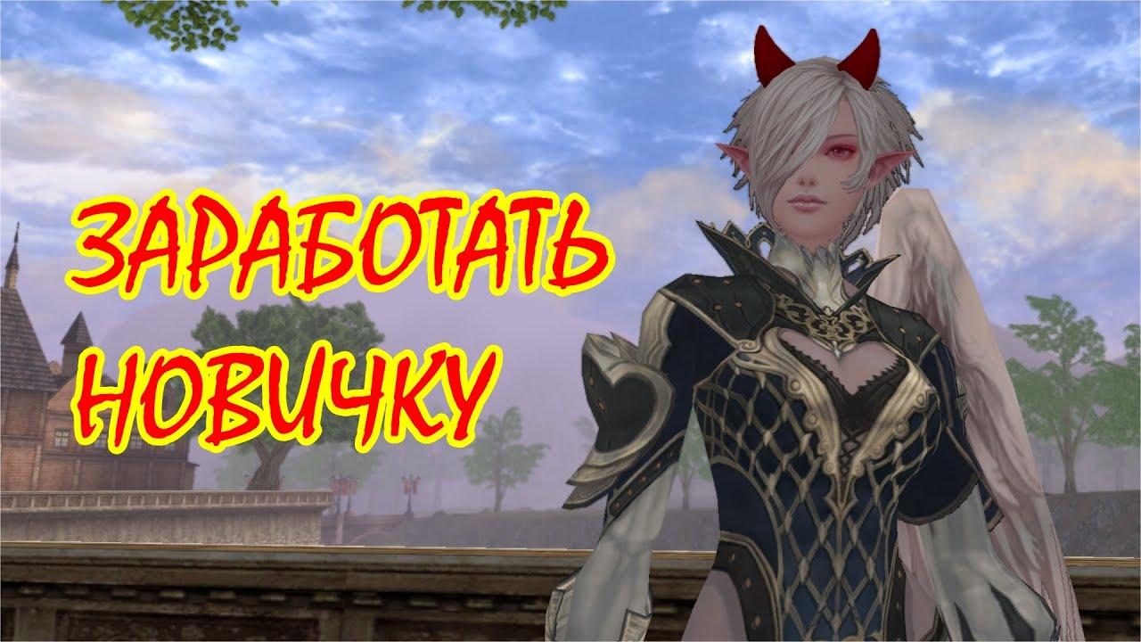 18 способов заработка новичку в ла2. Asterios x5. - YouTube