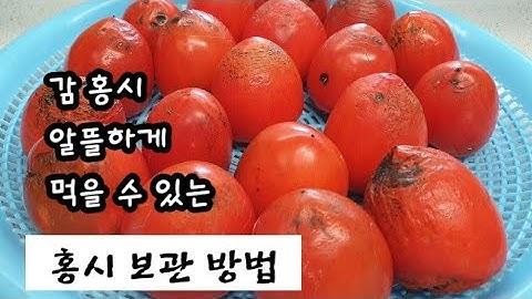 [홍시보관방법]감 홍시 이렇게 보관하면 여름까지 맛있게 먹을 수 있어요.#감홍시보관법