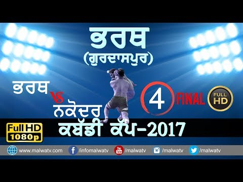 ਭਰਥ (ਗੁਰਦਾਸਪੁਰ) BHARTH (Gurdaspur) KABADDI CUP - 2017 ● FINAL MATCH NAKODAR vs BHARTH ● Part 4th