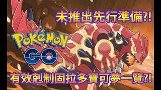 【Pokémon GO】有效剋制固拉多寶可夢一覽?!(未推出先行準備?!)