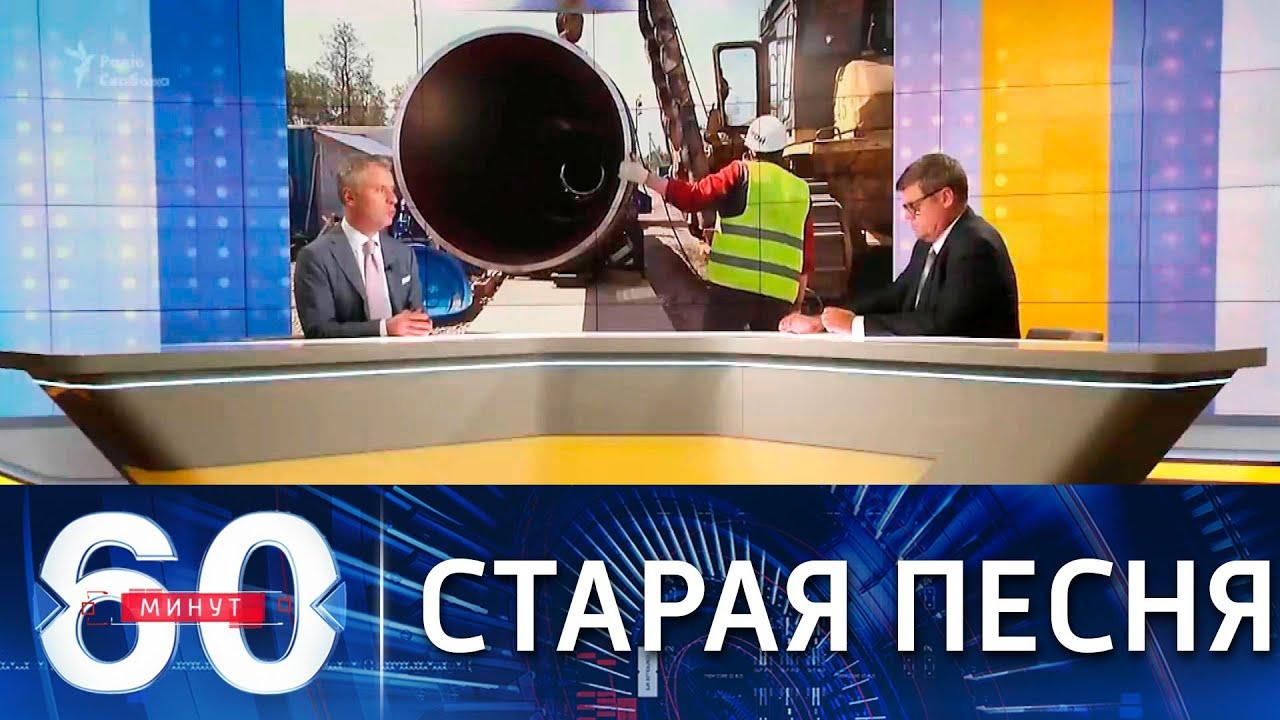 Download МИД Украины угрожает разрывом отношений с Москвой. 60 минут (вечерний выпуск в 18:40) от 02.08.21