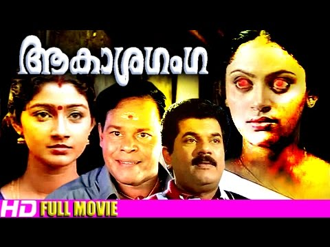 Malayalam Full Movie | Aakasha Ganga |...