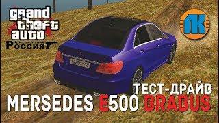 ОБЗОР И ТЕСТ-ДРАЙВ MERSEDES E500 BRABUS В CRMP \ Green Tech RolePlay \ СКАЧАТЬ КРМП !!!