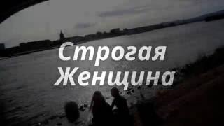Строгая Женщина (Песня и фильм Павла Покрывайло)