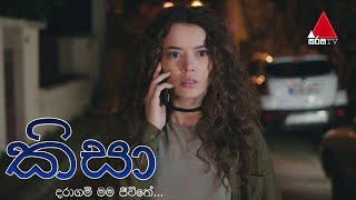 මහ රෑ සිරින්ට ආපු Call එක | Kisa (කිසා) | අද රාත්රී 7.30 ට Thumbnail