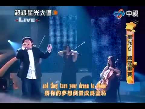 Lin Yu Chun - I Dreamed A Dream