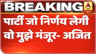 Ajit Pawar Clarifies He Is Not Upset With NCP, Will Accept Party's Decision | ABP News