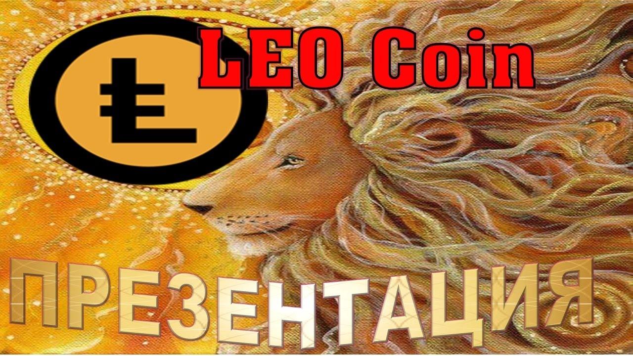 Leoсoin презентация криптовалюта Leo /Leo Coin Обзор