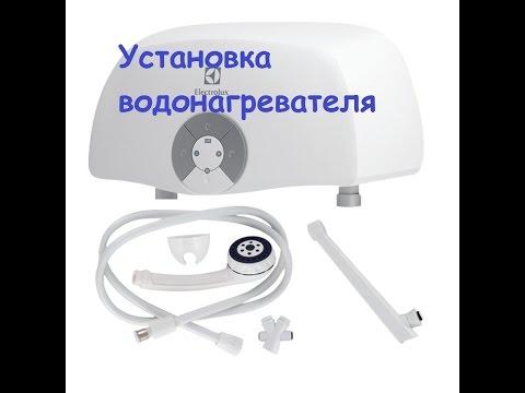 Установка водонагревателя. Водонагреватель проточный, установка и монтаж,  Electrolux, Электролюкс.