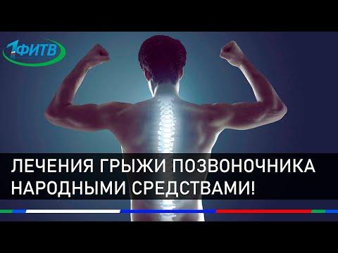 Здоровая спина.Методика лечения грыжи позвоночника народными средствами! Кинезиология.