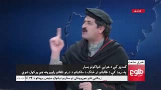 LEMAR NEWS 02 April 2018 /۱۳۹۷ د لمر خبرونه د وري ۱۳ نیته