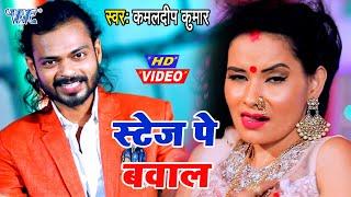 #VIDEO - स्टेज पे बवाल I #Kamaldeep Kumar I Stag Pe Bawal 2020 Bhojpuri Superhit Song