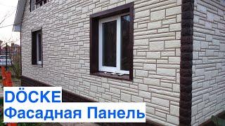 Фасадные панели(Фасадные панели Docke-R - это инновация на рынке отделочных материалов России и стран СНГ, высококачественный..., 2016-07-22T13:16:55.000Z)