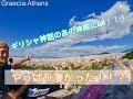 ギリシャ:アテネをトランジットで強行観光!! の動画、YouTube動画。
