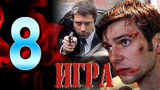Игра 8 серия - криминальный сериал