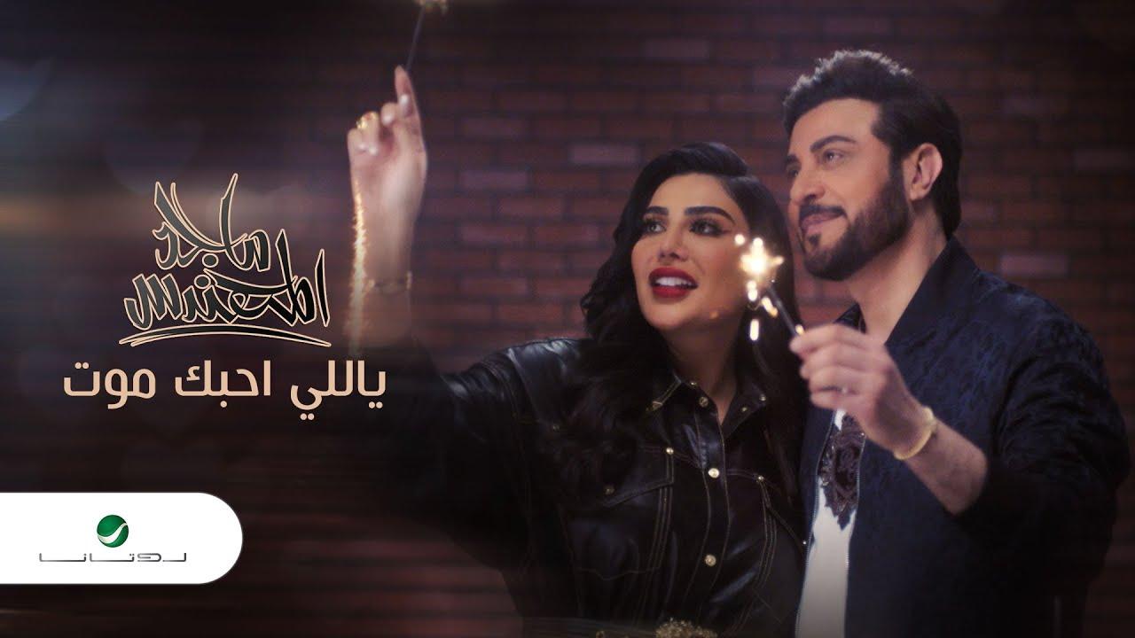 Majid Al Mohandis Yally Ahebak Mout Video Clip ماجد المهندس ياللي احبك موت فيديو كليب Youtube