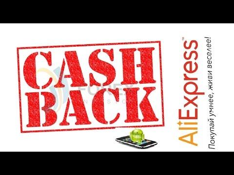 Кэшбэк. Как вернуть 10% от затрат с AliExpress. Приложение скидка.ру на аndroidе.