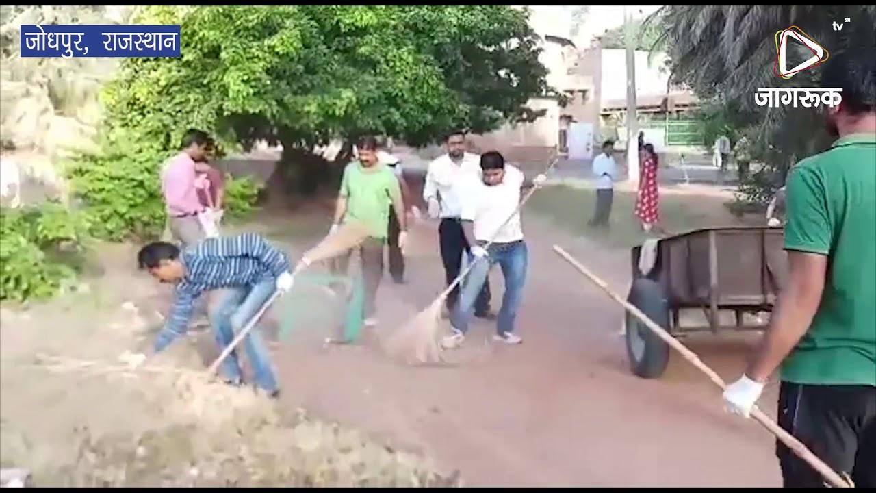 जोधपुर : मंडोर उदयान में चलाया सफाई अभियान