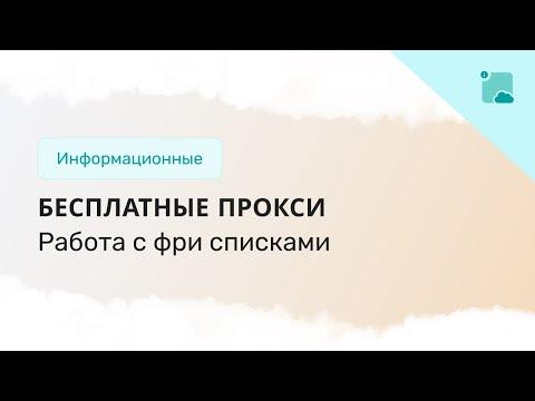 Бесплатные прокси сервера. Как работать с прокси листом.