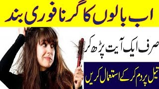 Girte Balon Ko Rokne Ka Wazifa/Hair Fall Treatment In Urdu Hindi / wazaif ka encyclopedia
