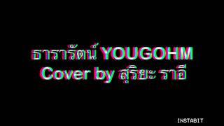 ธารารัตน์ - YONGOHM Cover by สุริยะ ราอี