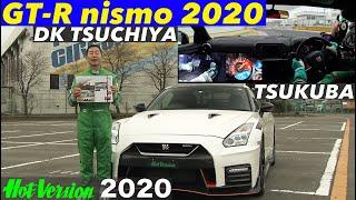 GT-Rニスモ2020モデル 土屋圭市が筑波アタック!!【Hot-Version】2020