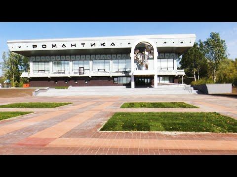 Rada Sumy: Центр для дозвілля та розвитку: в Сумах відкрили оновлену «Романтику»