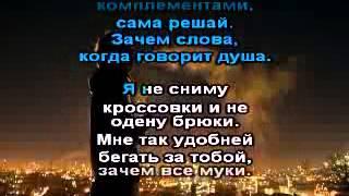 Download Ярмак Сердце Пацана karaoke Mp3 and Videos
