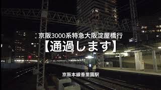 【通過します】京阪3000系特急大阪淀屋橋行 京阪本線香里園駅