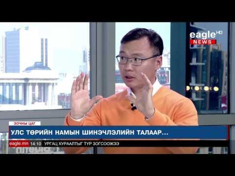 EAGLE TV Зочны цаг С.Эрдэнэболд Ярилцлага