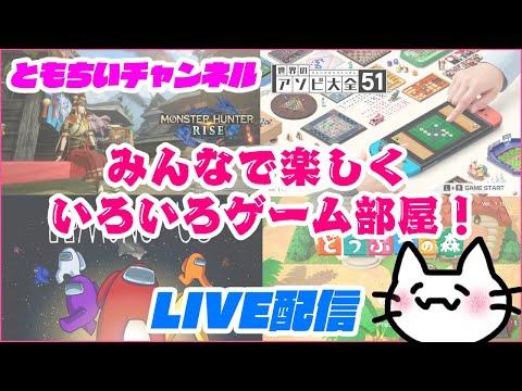 【switch】ゆるーくワイワイ遊びましょ!~参加型~【雑談ゲームラジオ】