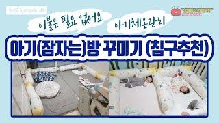 [수면교육 #5] 아기(잠자는)방 꾸미기 (침구추천) …