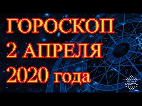 ГОРОСКОП НА СЕГОДНЯ  2 апреля 2020 года ДЛЯ ВСЕХ ЗНАКОВ ЗОДИАКА