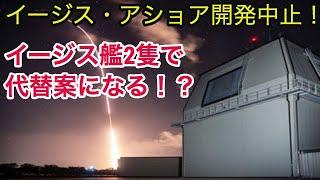 【自衛隊】イージス艦2隻でイージス・アショアの代替策となるのか!?