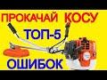 ТОП 5 Ошибок Как обкатать бензокосу | Обкатка Мотокоса | Триммер Бензиновый